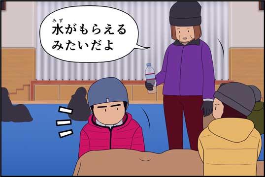 僕の大震災14話コマ02
