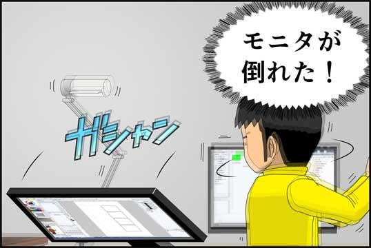 僕の大震災01話コマ18