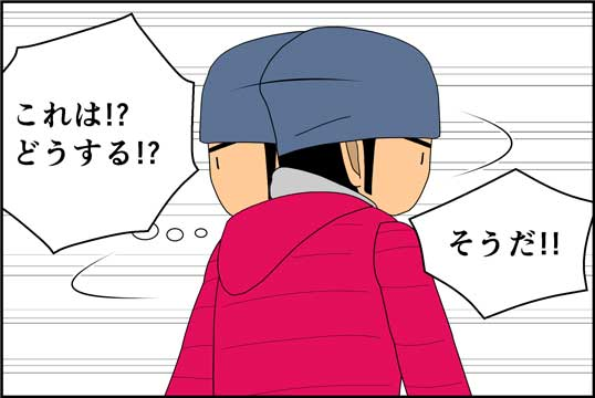 僕の大震災14話コマ35
