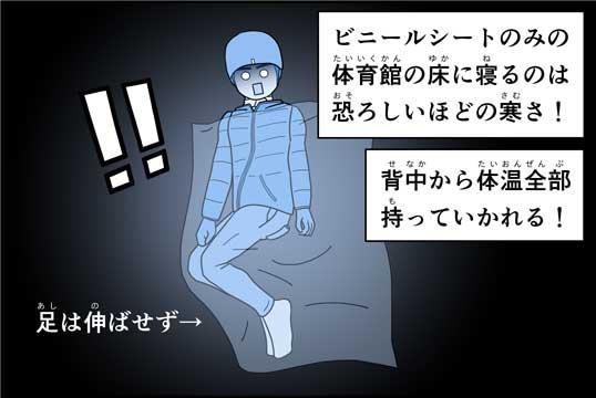 僕の大震災10話コマ11