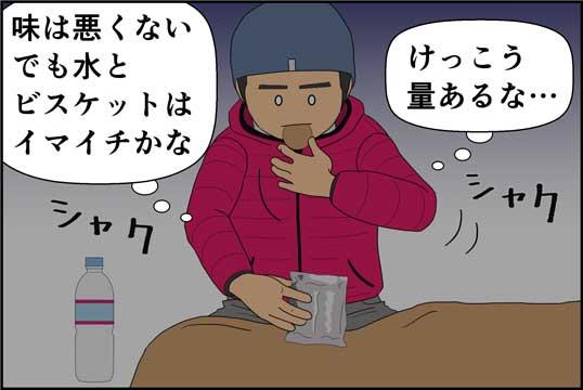 僕の大震災07話コマ22