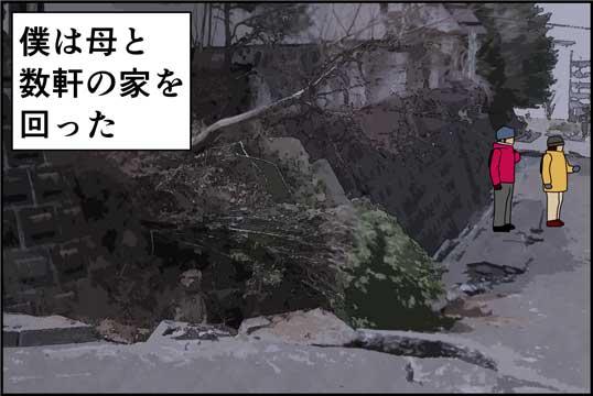 僕の大震災06話コマ12