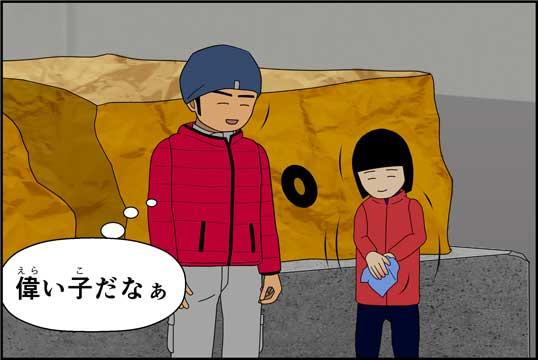 僕の大震災14話コマ44