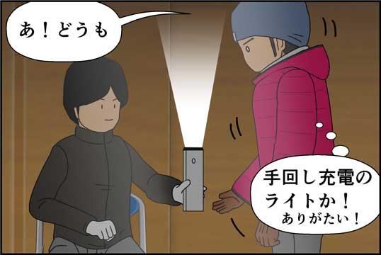 僕の大震災08話コマ04
