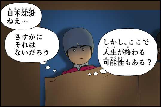 僕の大震災10話コマ20