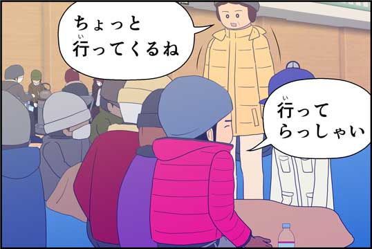 僕の大震災11話コマ08