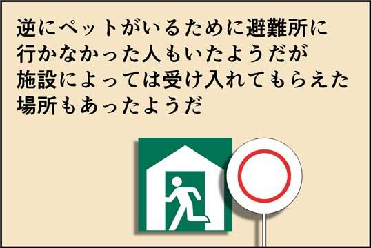 僕の大震災06話コマ31