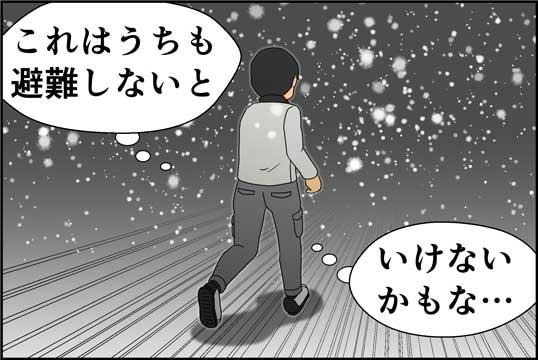 僕の大震災03話コマ31