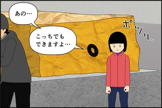 僕の大震災14話コマ08