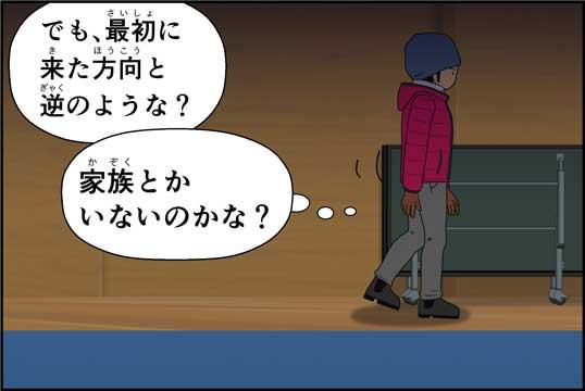 僕の大震災09話コマ29