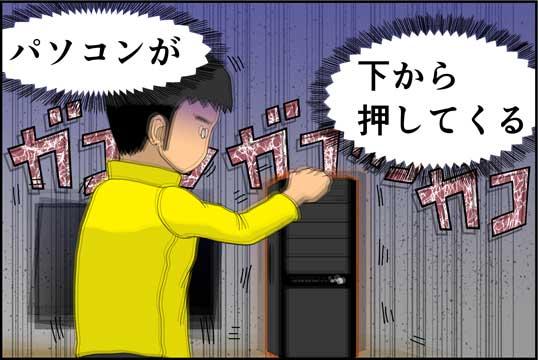 僕の大震災01話コマ27