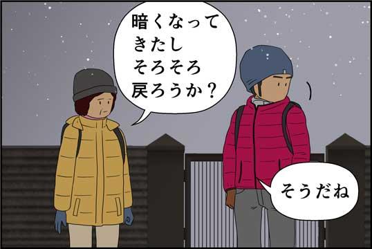 僕の大震災06話コマ20