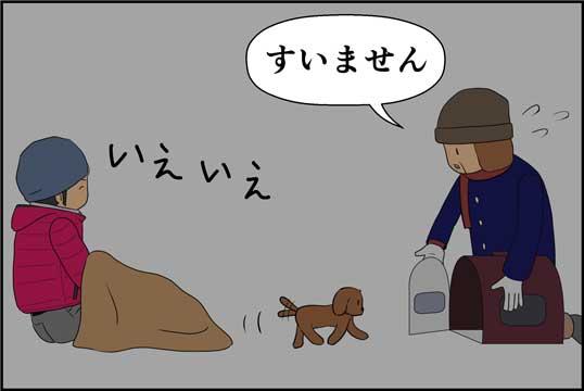 僕の大震災06話コマ28