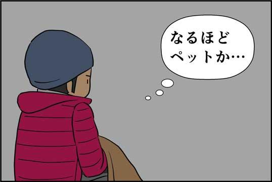 僕の大震災06話コマ29