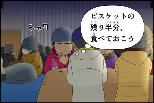 僕の大震災09話コマ42