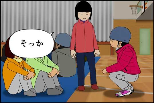 僕の大震災14話コマ60