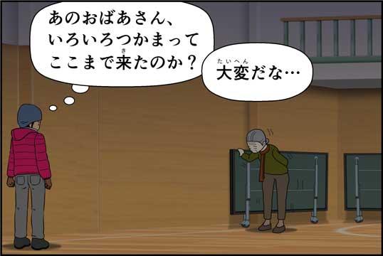 僕の大震災09話コマ05