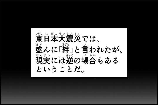 僕の大震災11話コマ34