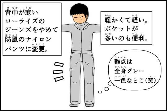 僕の大震災12話コマ26
