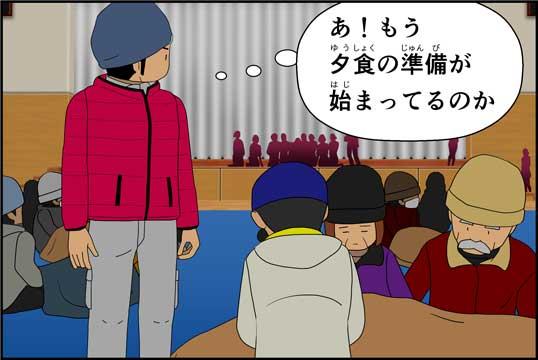 僕の大震災14話コマ54