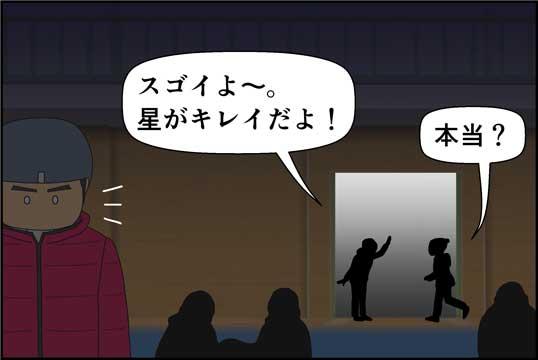 僕の大震災08話コマ07