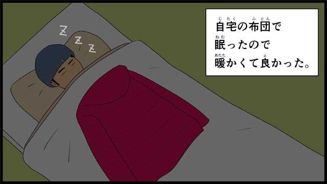 僕の大震災15話コマ39