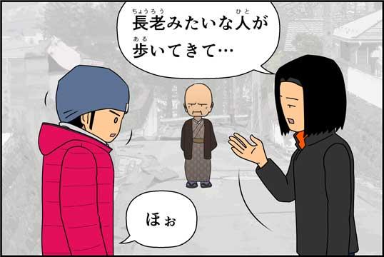 僕の大震災12話コマ32