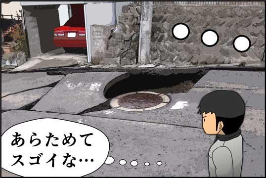 僕の大震災03話コマ14