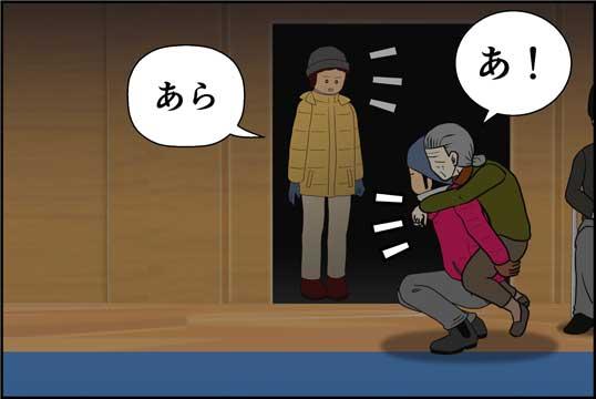僕の大震災09話コマ15