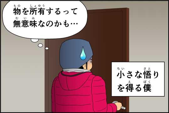 僕の大震災12話コマ13
