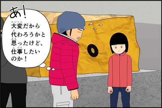 僕の大震災14話コマ20