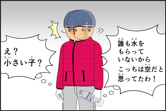 僕の大震災14話コマ09
