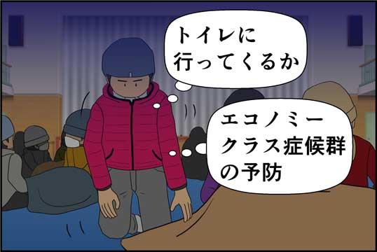 僕の大震災07話コマ30