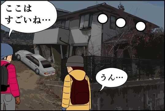 僕の大震災06話コマ08