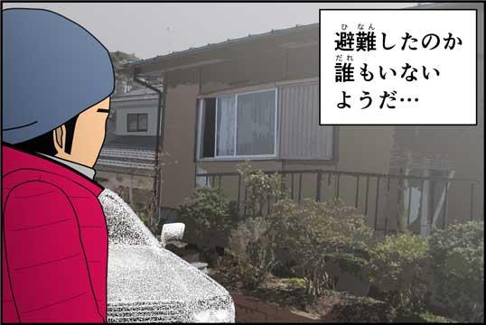 僕の大震災13話コマ08
