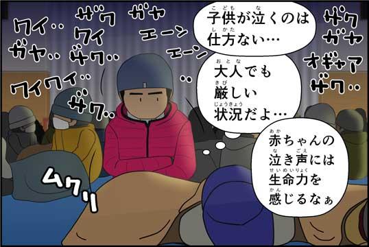 僕の大震災10話コマ28