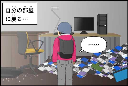僕の大震災12話コマ01