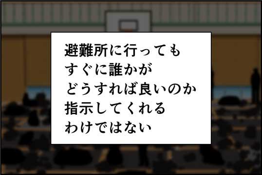 僕の大震災06話コマ02
