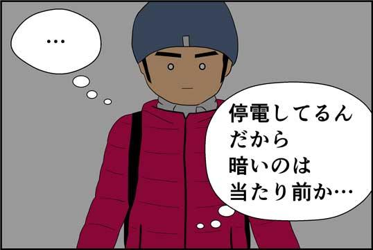 僕の大震災05話コマ29