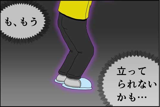 僕の大震災01話コマ29