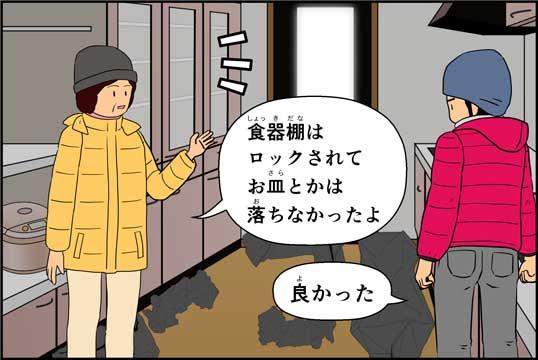 僕の大震災12話コマ16