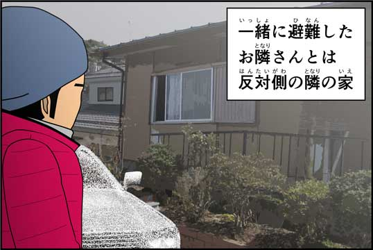 僕の大震災13話コマ05