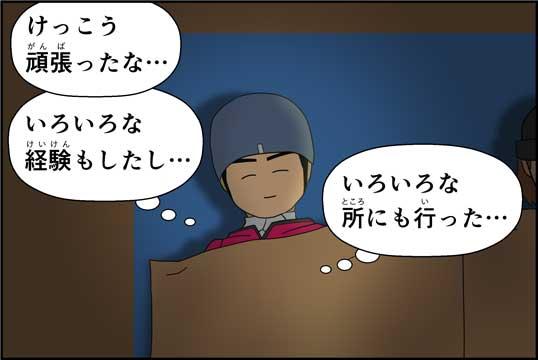 僕の大震災10話コマ23