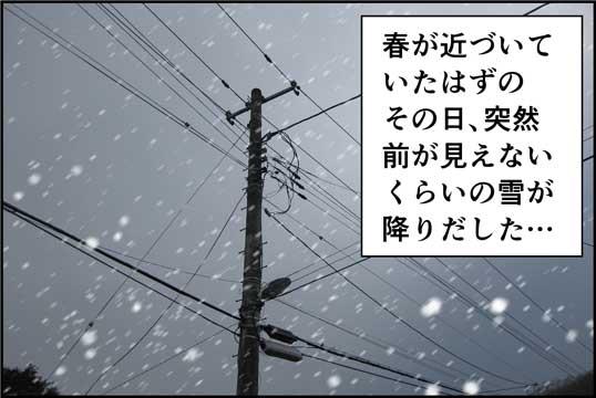 僕の大震災03話コマ29