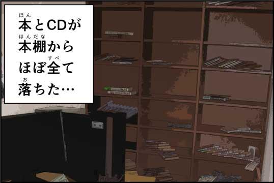 僕の大震災12話コマ08