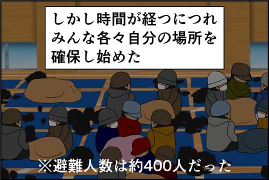 僕の大震災06話コマ23