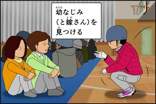僕の大震災13話コマ29