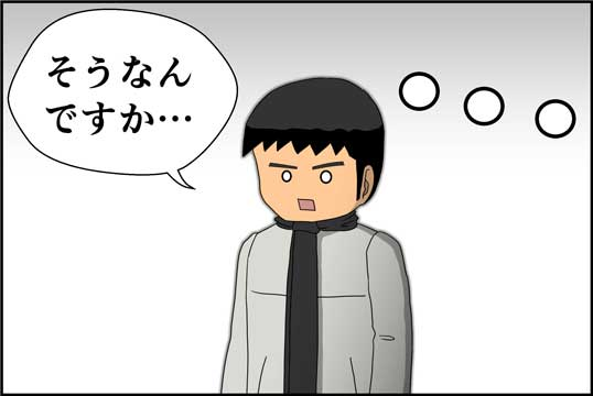 僕の大震災03話コマ18