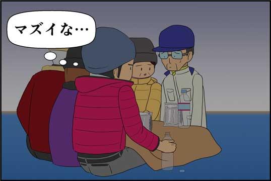 僕の大震災07話コマ24