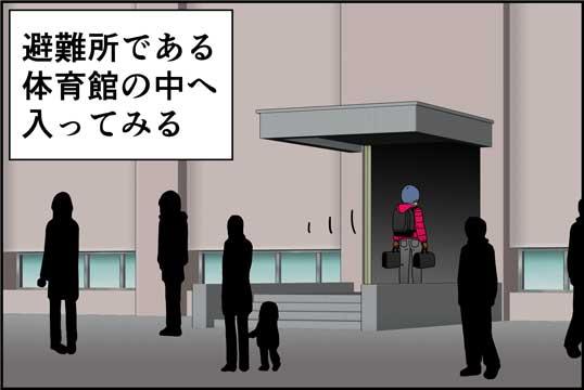 僕の大震災05話コマ26